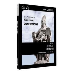 世界思想宝库钥匙丛书:解析奥古斯丁《忏悔录》