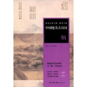 田英章田雪松硬笔字帖-中国绝美古诗词-烟??