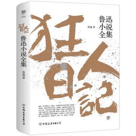 狂人记:鲁迅小说全集 中国文学名著读物 鲁迅