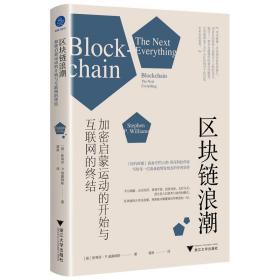 区块链浪潮 : 加密启蒙运动的开始与互联网的终结