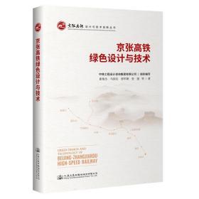京张高铁绿设计与技术 交通运输 崔俊杰