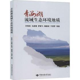青海湖流域生态环境地质