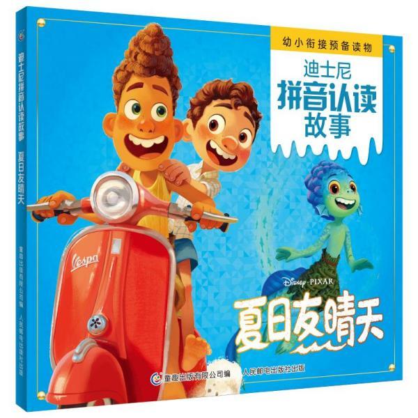 迪士尼拼音认读故事夏日友晴天