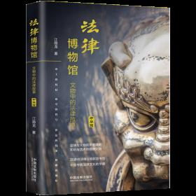 律博物馆:文物中的律故事(中华馆) 法学理论 江隐龙