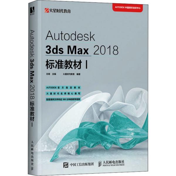 Autodesk3dsMax2018标准教材I