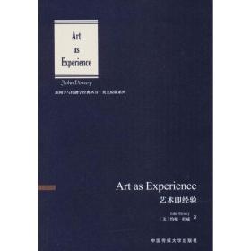 艺术即经验 影视理论 (美)约翰·杜威(john dewey) 著