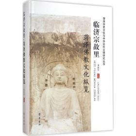 菏泽历史文化与中华古代文明研究丛书:临济宗故里·菏泽佛教文化纵览