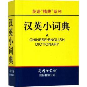 汉英小词典 英语工具书 高凌