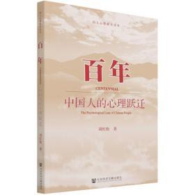 百年 的心理跃迁 政治理论 刘红松