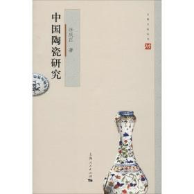 中国陶瓷研究 古董、玉器、收藏 汪庆正