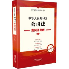 8.中华共和国公:案例注释版【第五版】 法律单行本 中国制出版社