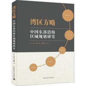 湾区方略--中国东部沿海区域规划研究