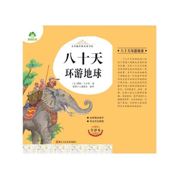 八十天环游地球(全译本)/青少版经典名著书库