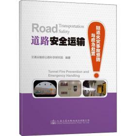 道路安全运输——隧道火灾事故预防与应急处置