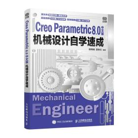 creo parametric 8.0中文版机械设计自学速成 图形图像 梁秀娟 孟秋红