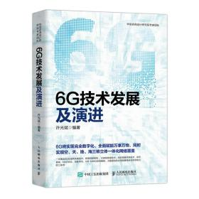 6g技术发展及演 通讯 许光斌