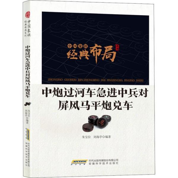 中国象棋经典布局系列:中炮过河车急进中兵对屏风马平炮兑车