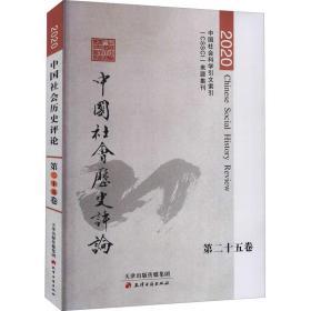 中国社会历史评论·第25卷