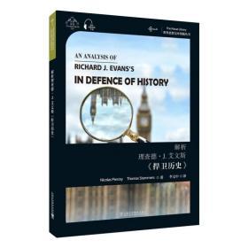 世界思想宝库钥匙丛书:解析理查德·J.艾文斯《捍卫历史》