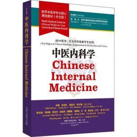 中医内科学·世界中医学专业核心课程教材(中文版)