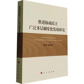 推进协商民主广泛多层制度化发展研究