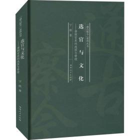选官与文化:唐朝官吏的选拔与管理/通古察今系列丛书