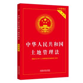 中华共和国土地管理(实用版)【2021年版】 法律单行本 中国制出版社