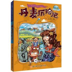 漫画书7-10岁丹麦历险记地理百科科普读物世界地理历险记系列漫画书儿童7-10岁图书