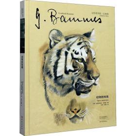 动物的绘画 美术理论 (德)戈特弗里德·巴梅斯