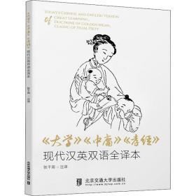 《大学》《中庸》《孝经》现代汉英双语全译本