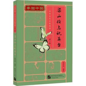 家园中国—中华文化分级阅读(第一级):梁山伯与祝英台