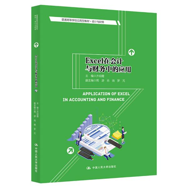 Excel在会计与财务中的应用