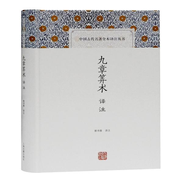 九章算术译注(中国古代名著全本译注丛书)