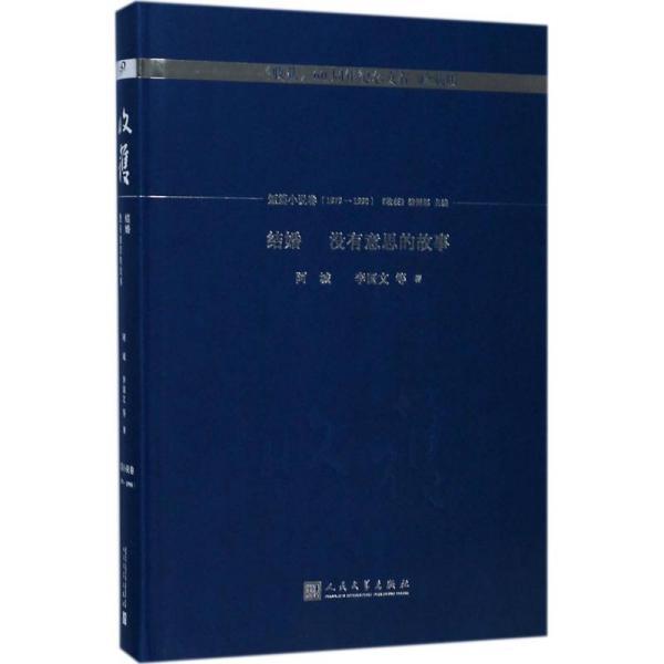 结婚  没有意思的故事/《收获》60周年纪念文存:珍藏版.短篇小说卷.1979-1990