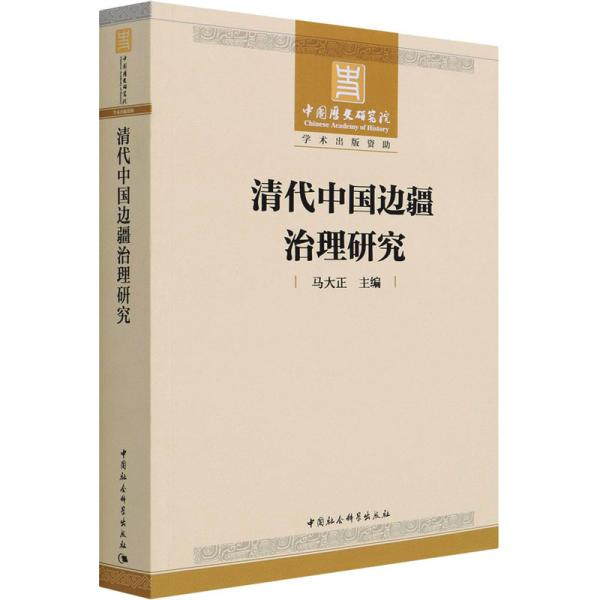 清代中国边疆治理研究