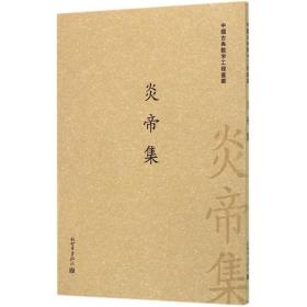 炎帝集/中国古典数字工程丛书