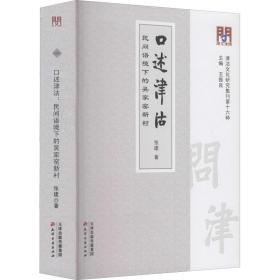 问津文库·口述津沽:民间语境下的吴家窑新村