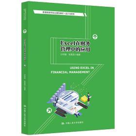 Excel在财务管理中的应用(普通高等学校应用型教材·会计与财务)