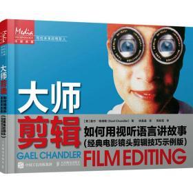 大师剪辑 如何用视听语言讲故事 经典电影镜头剪辑技巧示例版