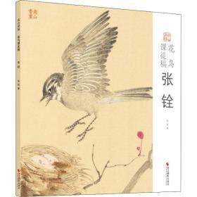 花鸟课徒稿(张铨)/南山课稿