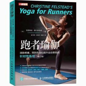 跑者瑜伽 消除疼痛预防损伤和提升运动表现的针对性练习 修订版