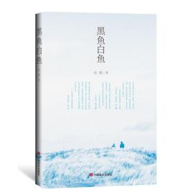 黑魚白魚 中國現當代文學 吳曉