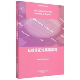 语言教学新环境丛书:在线非正式英语学习