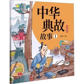 中华典故故事(1注音美绘)