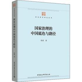 国家治理的中国底色与路径