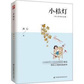 小桔燈 中國文學名著讀物 冰心
