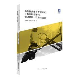 中外竞技体育发展方式及政府职能研究:管理体制、政策与投资(体育文化丛书)
