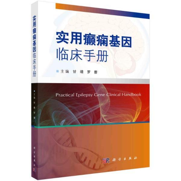 实用癫痫基因临床手册