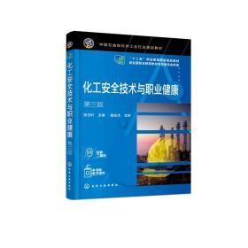 化工安全技术与职业健康(孙玉叶)(第三版) 大中专理科化工 孙玉叶 主编