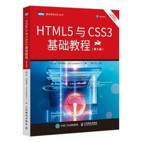html5与css3基础教程(第9版) 网页制作 (美)乔·卡萨博纳